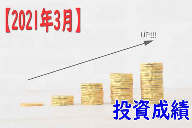 2021年3月の投資成績