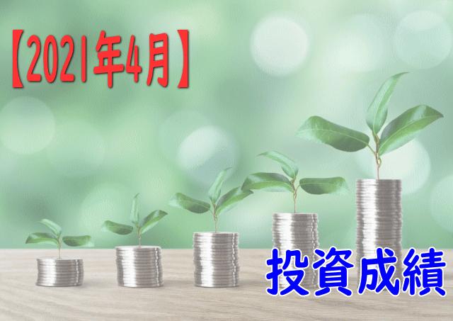 2021年4月の投資成績
