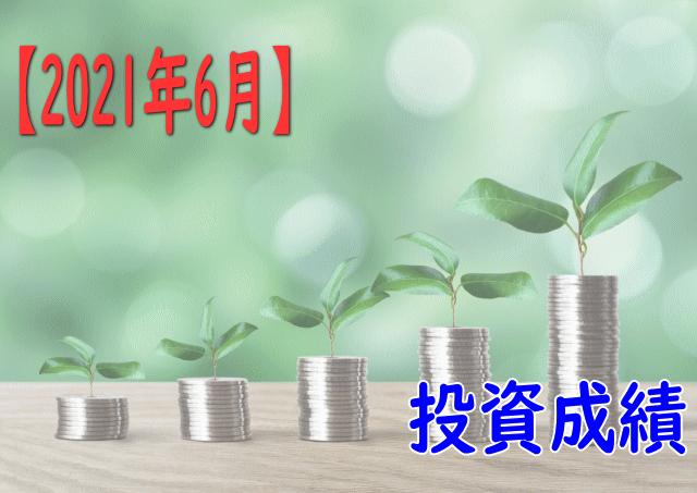 2021年6月の投資成績